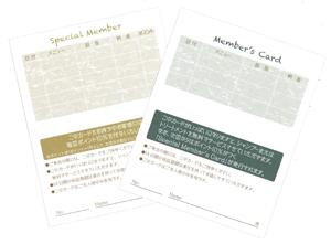 シークレットポイントカード
